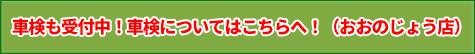 車検 大野城