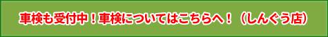 車検 新宮